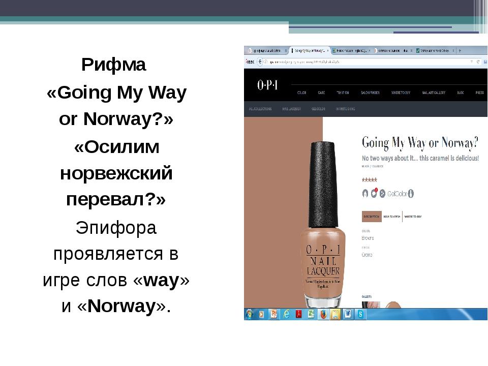 Рифма «Going My Way or Norway?» «Осилим норвежский перевал?» Эпифора проявля...