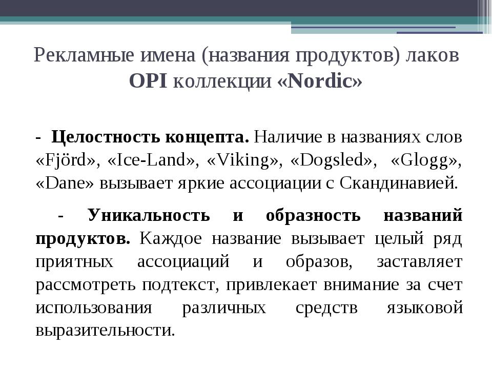 Рекламные имена (названия продуктов) лаков OPI коллекции «Nordic» - Целостнос...