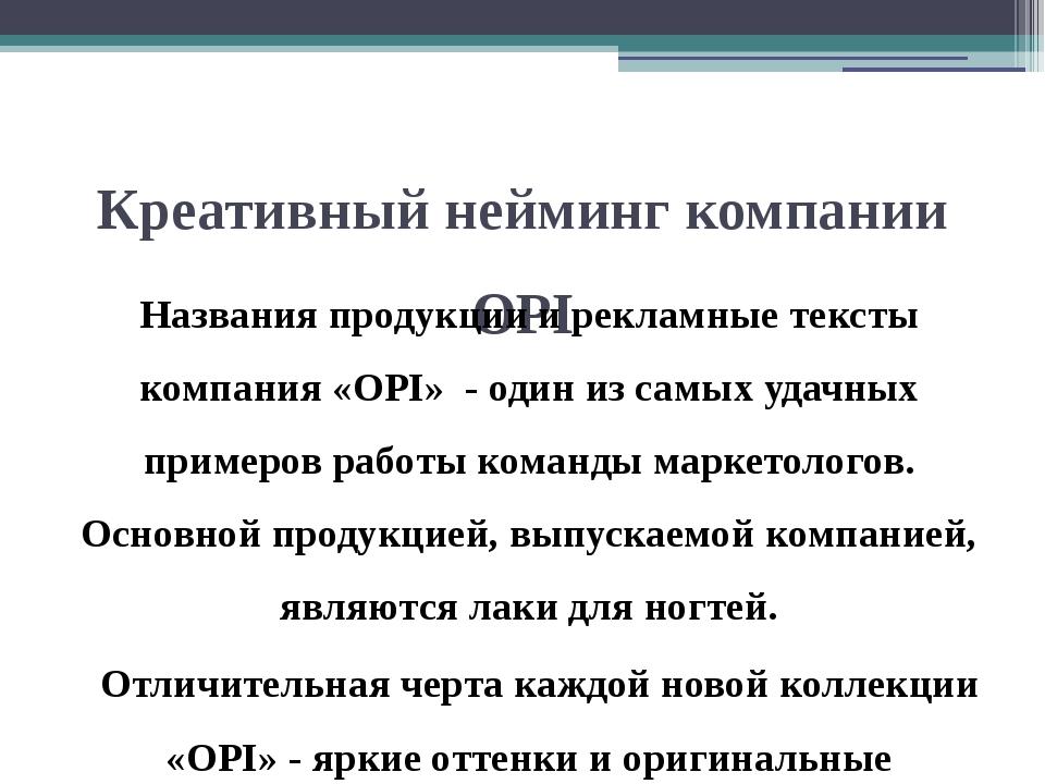 Креативный нейминг компании OPI Названия продукции и рекламные тексты компани...