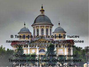 В Тверской области более 7 тысяч памятников истории и культуры, более 200 из