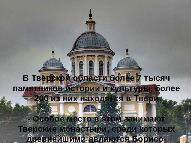 В Тверской области более 7 тысяч памятников истории и культуры, более 200 из...
