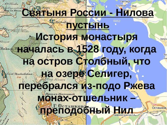 Святыня России - Нилова пустынь История монастыря началась в 1528 году, когда...