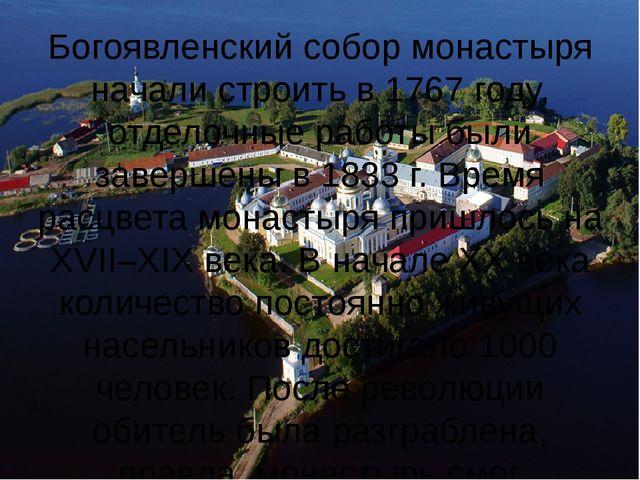 Богоявленский собор монастыря начали строить в 1767 году, отделочные работы б...