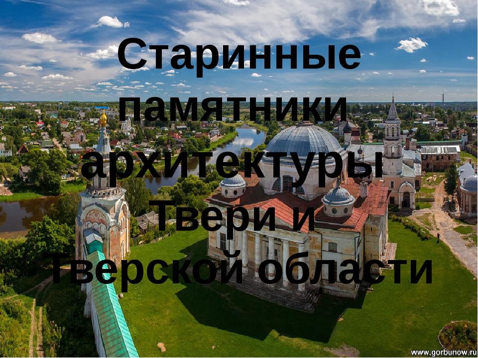 Старинные памятники архитектуры Твери и Тверской области