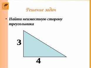 Решение задач Найти неизвестную сторону треугольника
