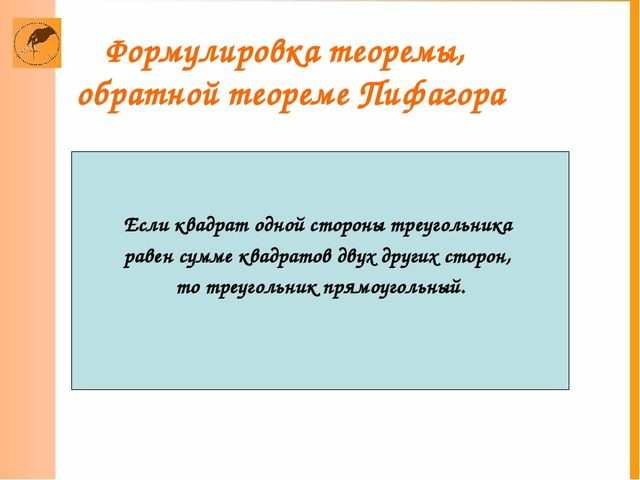 Формулировка теоремы, обратной теореме Пифагора Если квадрат одной стороны тр...