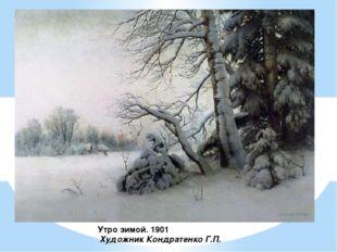 Утро зимой. 1901 Художник Кондратенко Г.П.