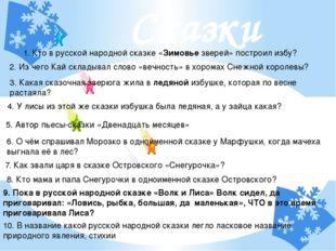 Сказки 1. Кто в русской народной сказке «Зимовье зверей» построил избу? 2. Из