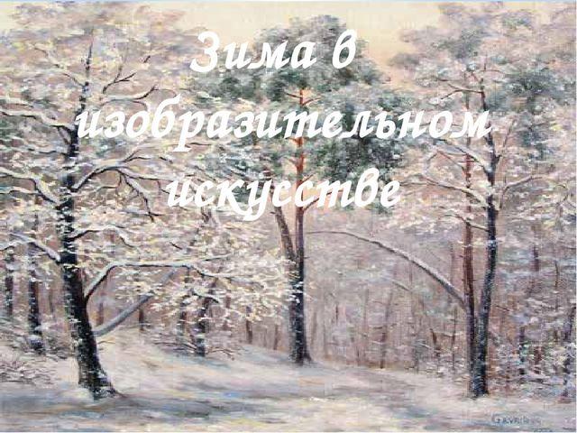 Зима в изобразительном искусстве