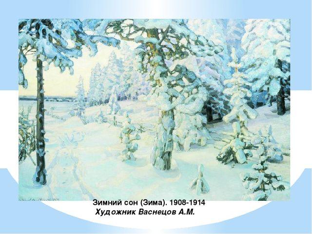 Зимний сон (Зима). 1908-1914 Художник Васнецов А.М.