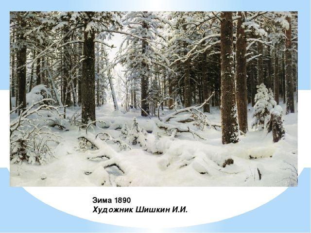 Зима 1890 Художник Шишкин И.И.