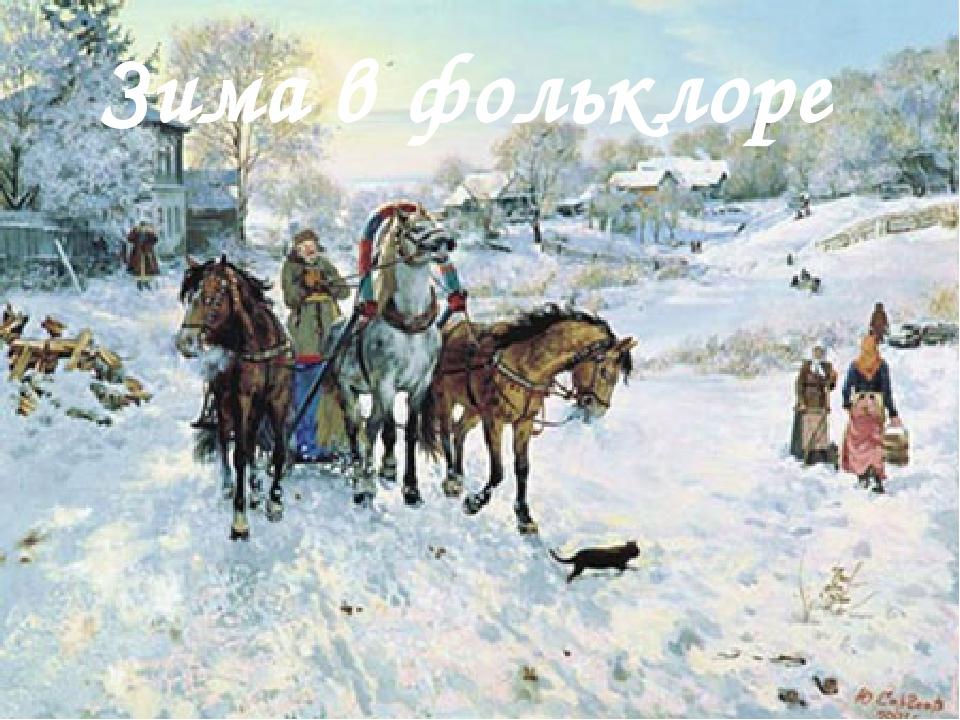 Зима в фольклоре