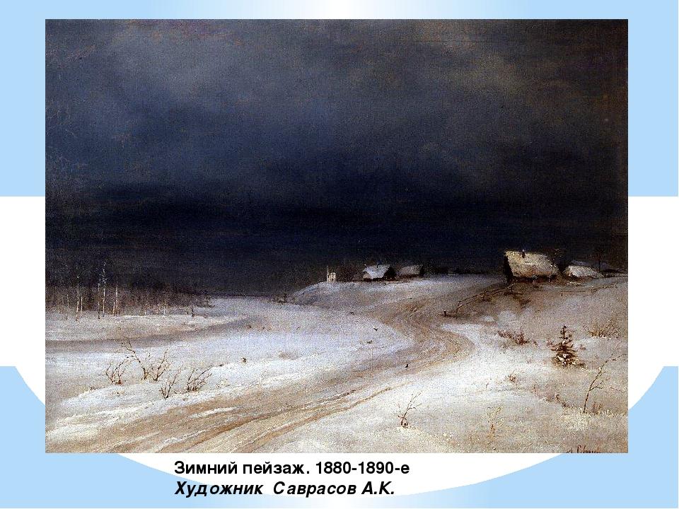 Зимний пейзаж. 1880-1890-е Художник Саврасов А.К.
