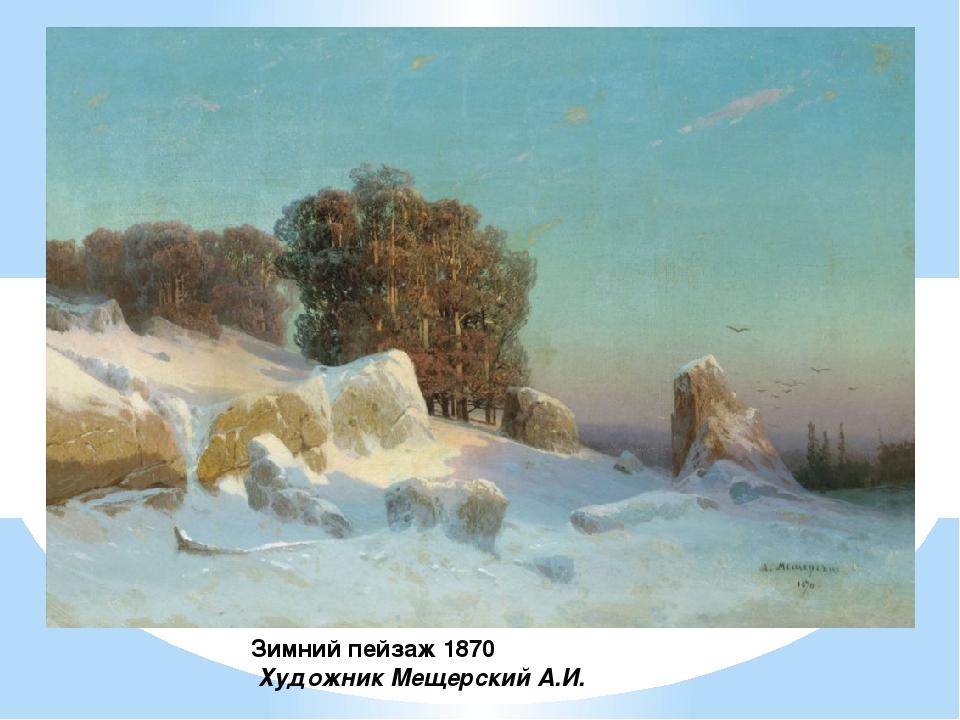 Зимний пейзаж 1870 Художник Мещерский А.И.