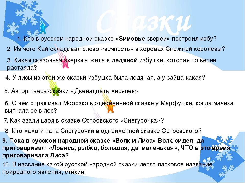 Сказки 1. Кто в русской народной сказке «Зимовье зверей» построил избу? 2. Из...
