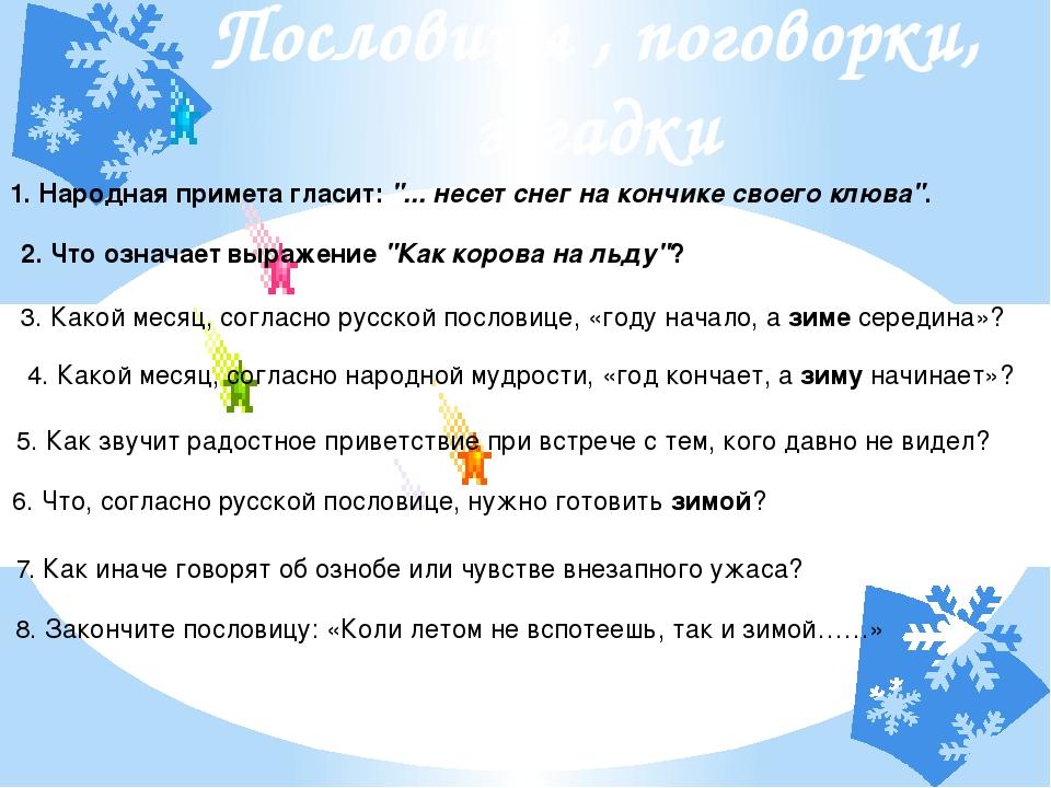 """Пословицы , поговорки, загадки 1. Народная примета гласит: """"... несет снег на..."""