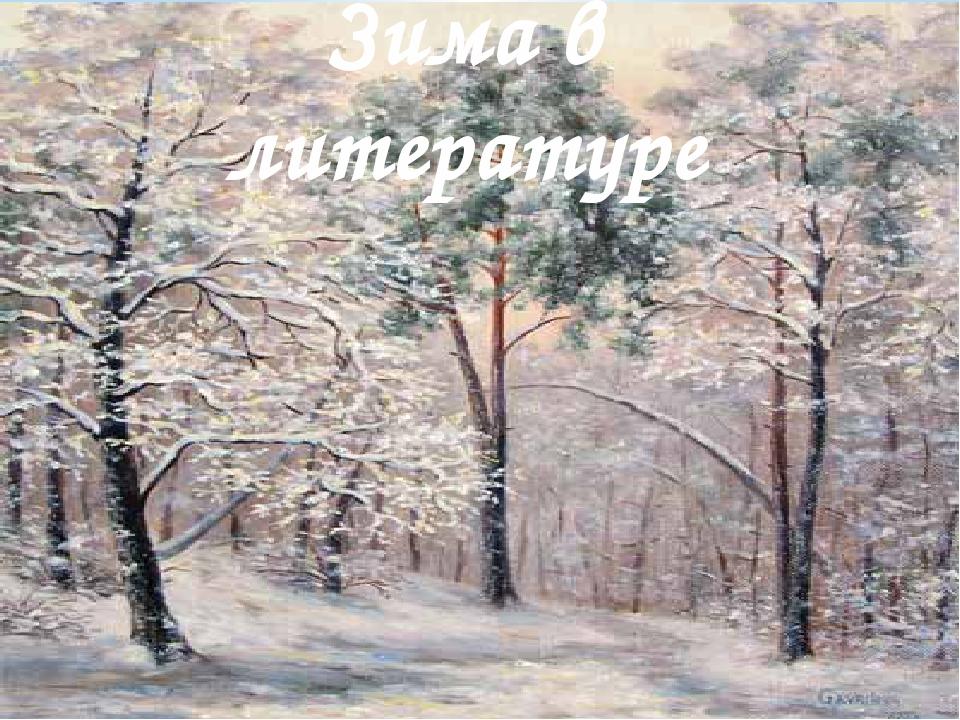 Зима в литературе