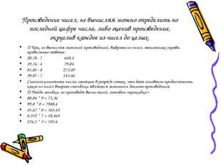 Произведение чисел, не вычисляя можно определить по последней цифре числа, ли