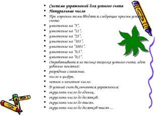 Система упражнений для устного счета Натуральные числа При изучении темы ввод