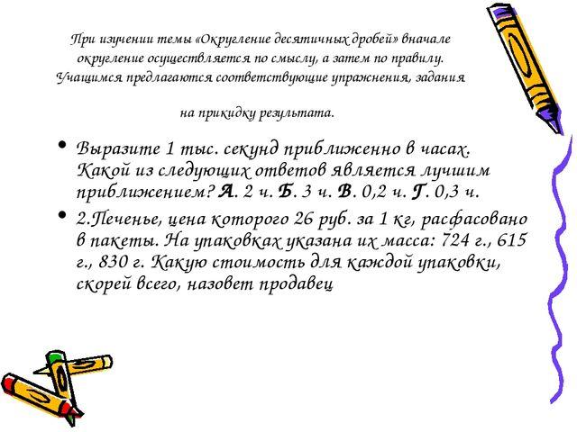 При изучении темы «Округление десятичных дробей» вначале округление осуществл...