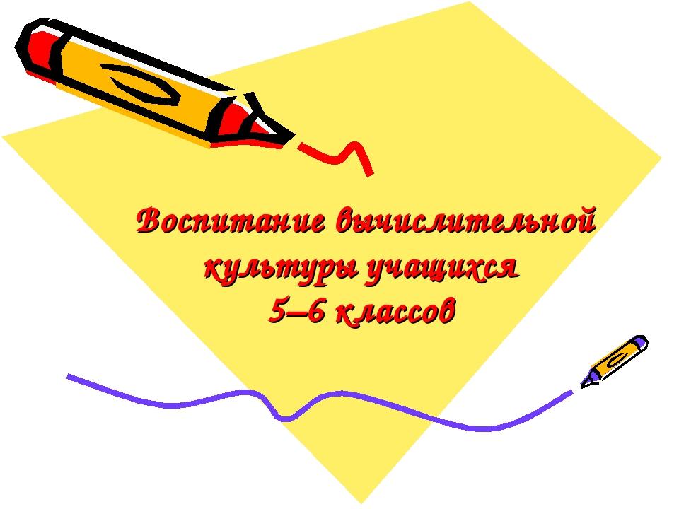 Воспитание вычислительной культуры учащихся 5–6 классов