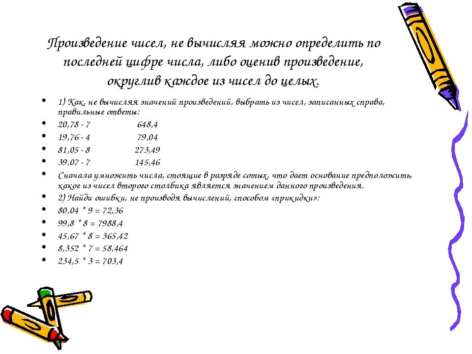 Произведение чисел, не вычисляя можно определить по последней цифре числа, ли...