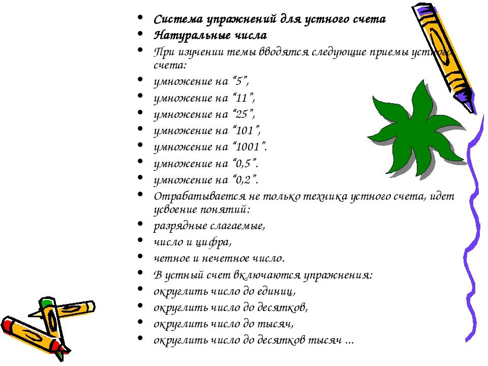 Система упражнений для устного счета Натуральные числа При изучении темы ввод...