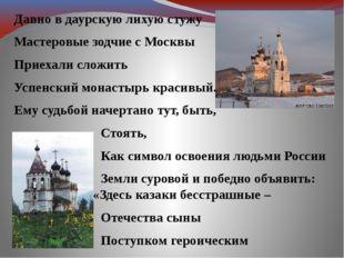 Давно в даурскую лихую стужу Мастеровые зодчие с Москвы Приехали сложить Успе