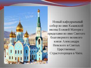 Новый кафедральный собор во имя Казанской иконы Божией Матери с приделами во