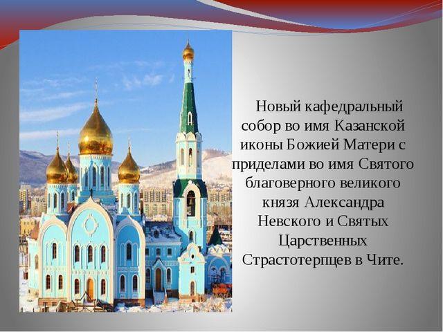 Новый кафедральный собор во имя Казанской иконы Божией Матери с приделами во...