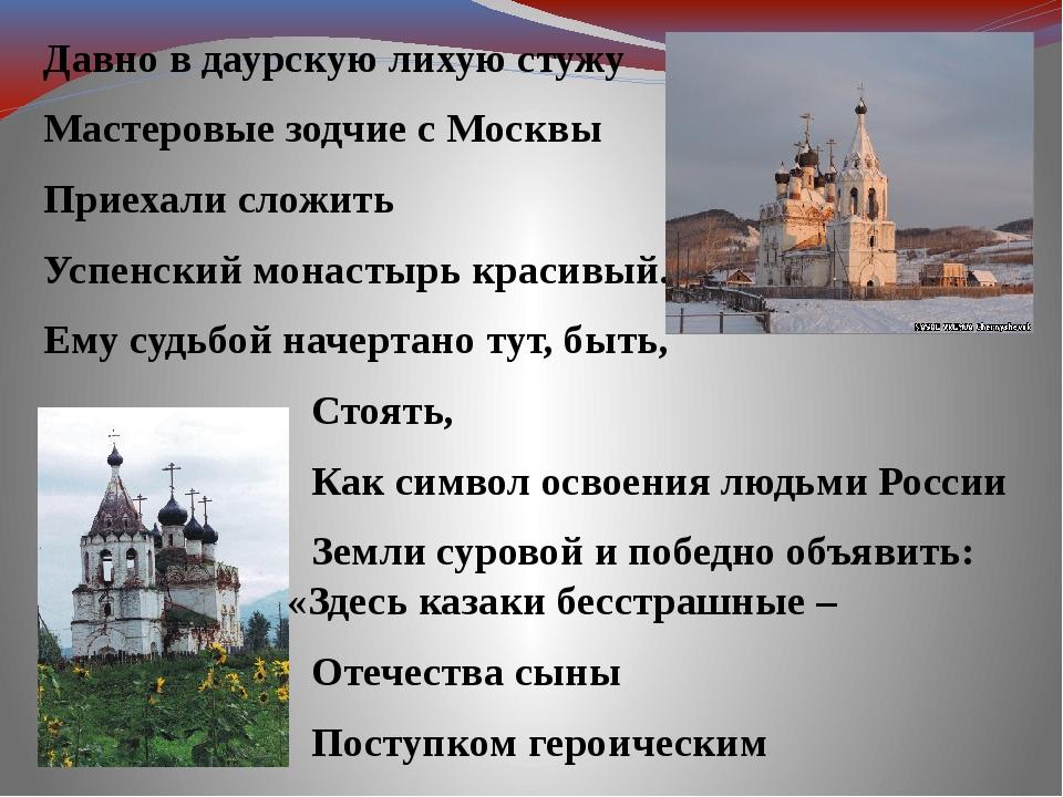 Давно в даурскую лихую стужу Мастеровые зодчие с Москвы Приехали сложить Успе...