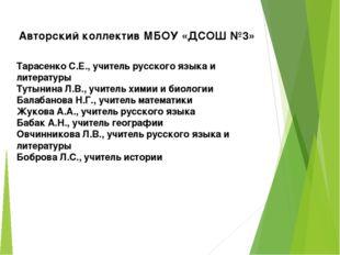 Авторский коллектив МБОУ «ДСОШ №3» Тарасенко С.Е., учитель русского языка и л
