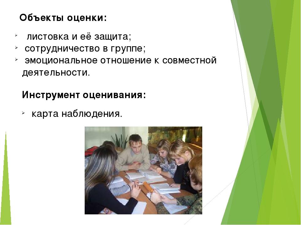 Объекты оценки: листовка и её защита; сотрудничество в группе; эмоциональное...