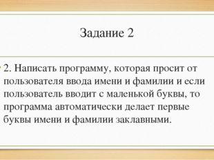 Задание 2 2. Написать программу, которая просит от пользователя ввода имени и