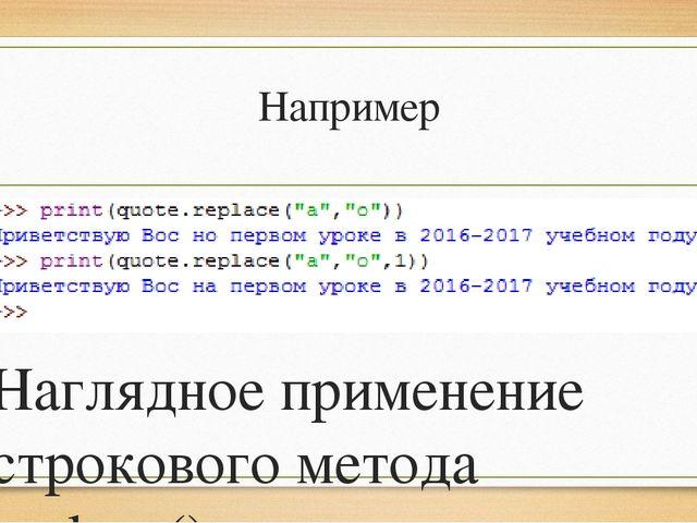 Например Наглядное применение строкового метода replace()