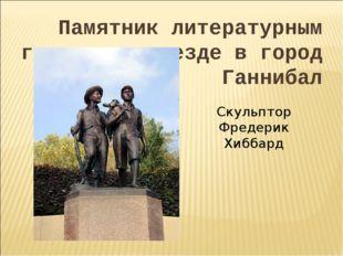 Памятник литературным героям на въезде в город Ганнибал Скульптор Фредерик Хи