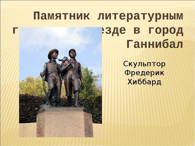 Памятник литературным героям на въезде в город Ганнибал Скульптор Фредерик Хи...