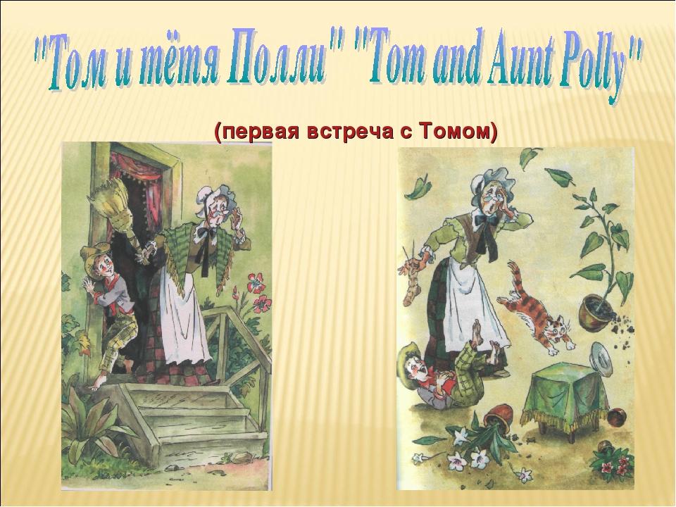 (первая встреча с Томом)