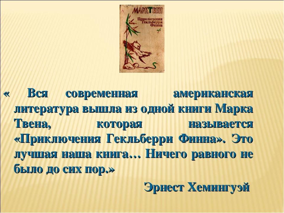 « Вся современная американская литература вышла из одной книги Марка Твена, к...