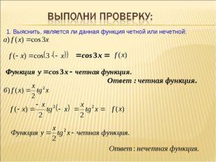 1. Выяснить, является ли данная функция четной или нечетной: