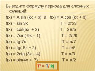 Выведите формулу периода для сложных функций: f(x) = А sin (kx + b) и f(x) =