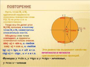 Пусть точки М1 и М2 единичной окружности получены поворотом точки Р(1; 0) на