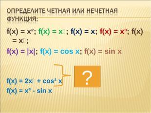 f(x) = x²; f(x) = x⁴; f(x) = x; f(x) = x³; f(x) = x⁵; f(x) = |x|; f(x) = cos