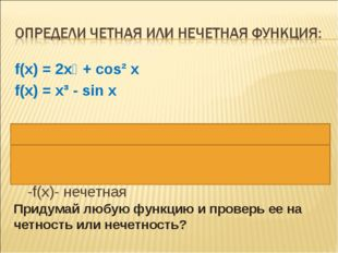 f(x) = 2x⁴ + cos² x f(x) = x³ - sin x f(-x) = 2(-x)⁴ + cos²(-x) = 2x⁴ + cos²