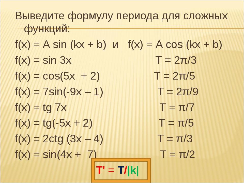 Выведите формулу периода для сложных функций: f(x) = А sin (kx + b) и f(x) =...