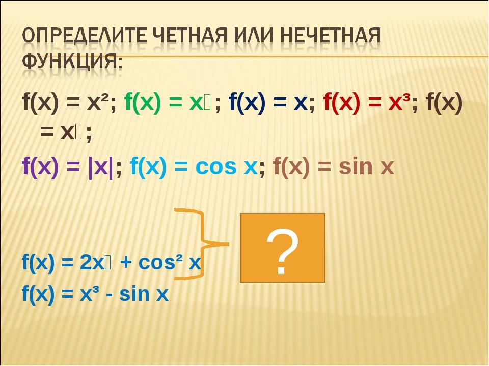 f(x) = x²; f(x) = x⁴; f(x) = x; f(x) = x³; f(x) = x⁵; f(x) = |x|; f(x) = cos...