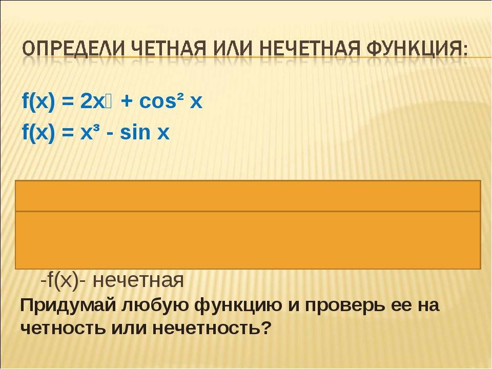 f(x) = 2x⁴ + cos² x f(x) = x³ - sin x f(-x) = 2(-x)⁴ + cos²(-x) = 2x⁴ + cos²...