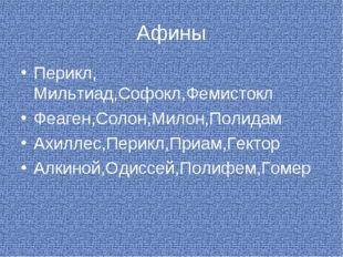 Афины Перикл, Мильтиад,Софокл,Фемистокл Феаген,Солон,Милон,Полидам Ахиллес,Пе
