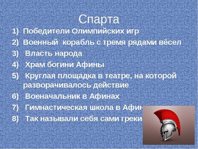 Спарта Победители Олимпийских игр Военный корабль с тремя рядами вёсел Власть...