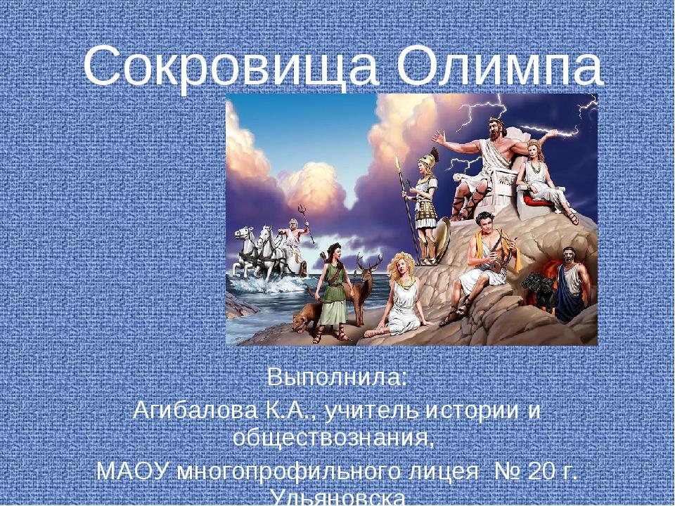 Сокровища Олимпа Выполнила: Агибалова К.А., учитель истории и обществознания,...
